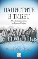 Нацистите в Тибет. СС-експедицията на Ернст Шефер/твърда корица
