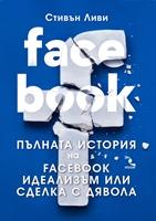 FACEBOOK: Пълната история на Facebook - идеализъм или сделка с дявола