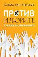 Против изборите - В защита на демокрацията