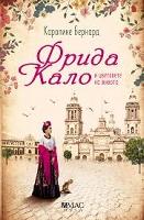 Фрида Кало и цветовете на живота