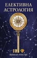 Елективна астрология