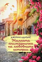 Малката книжарничка на любовните истории
