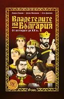 Владетелите на България. От легендите до ХХ век