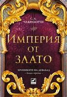 Империя от злато. Книга 3 от трилогията Хрониките на Девабад