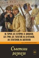 Съветски разкази. Колекция Класика