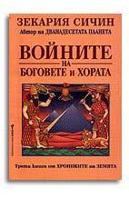 """Войните на боговете и хората. Трета книга от """"Хрониките на Земята"""""""