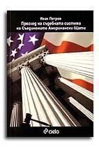 Преглед на съдебната система на Съединените Американски Щати