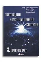 Световодни комуникационни системи. 3. Приемна част