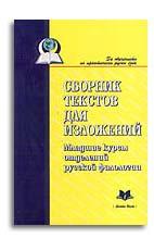 Сборник текстов для изложений. Младшие курсы отделений русской филологии